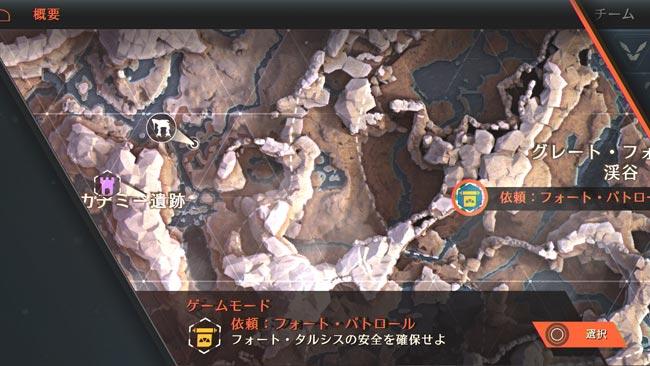 anthem_mission19start