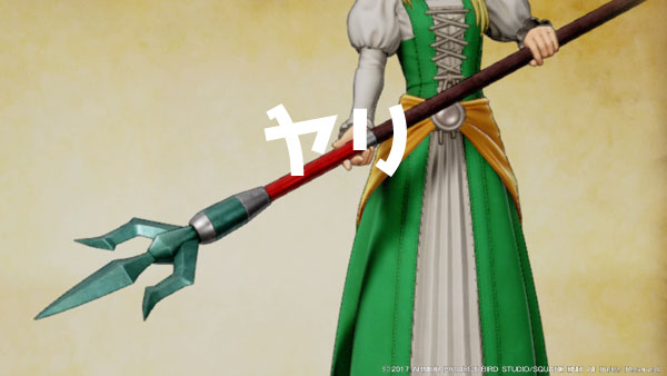 dq11_spear