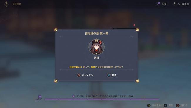 agenshin-v13-hutao-quest12