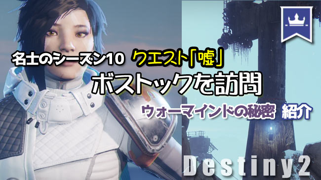 destiny2-season10-q7-2-0
