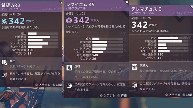 Destiny2dlc2s03_2