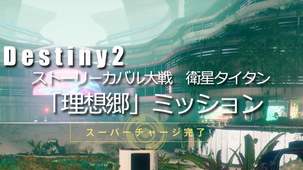 Destiny2_06_0