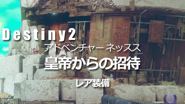 destiny2adv_nessus07