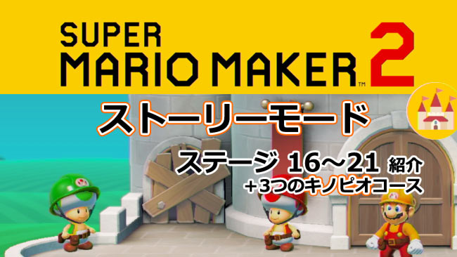 mariomaker2stage3