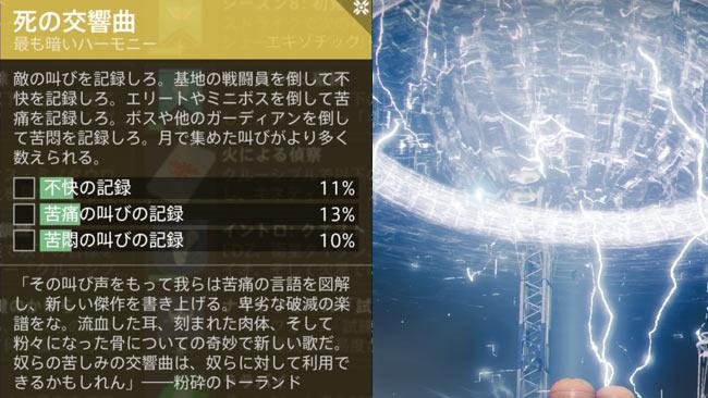 destiny2-y3-quest6darkest
