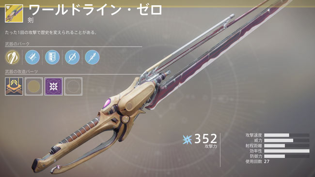 destiny2exotic_212