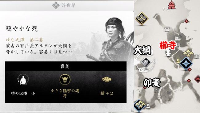 ghostof-tsushima-kusa31-1