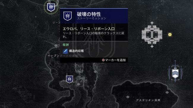 destiny2-y4-storyquest11-6