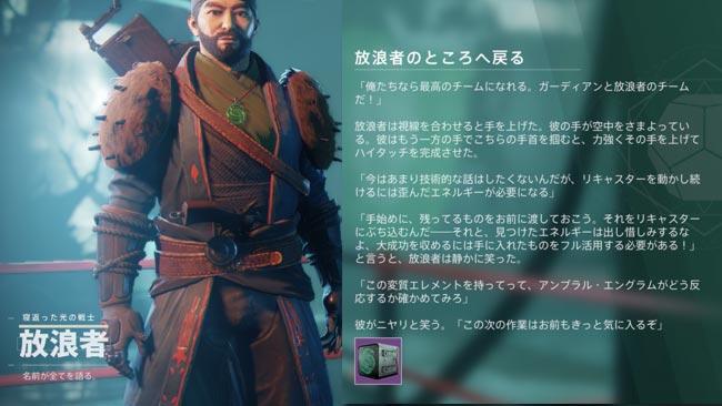 destiny2-season11-quest2-3