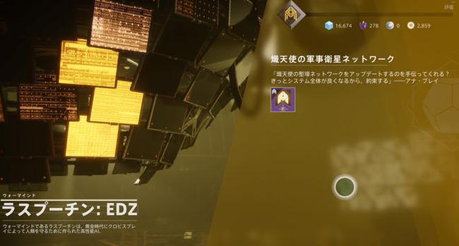 destiny2-s10-quest4-1