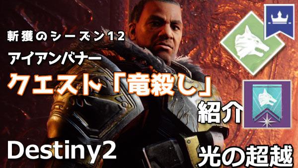 destiny2-2020-s12-iron