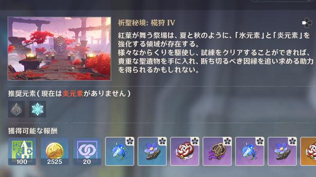 gensin-v20-hikyou1