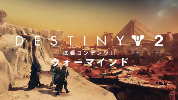 destiny2_120launch16