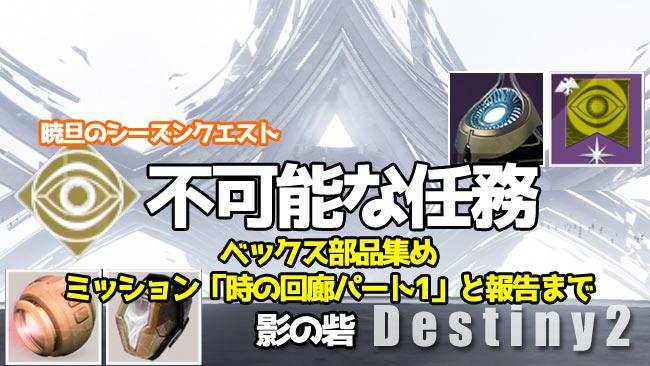 DESTINY2-s9-quest2-9
