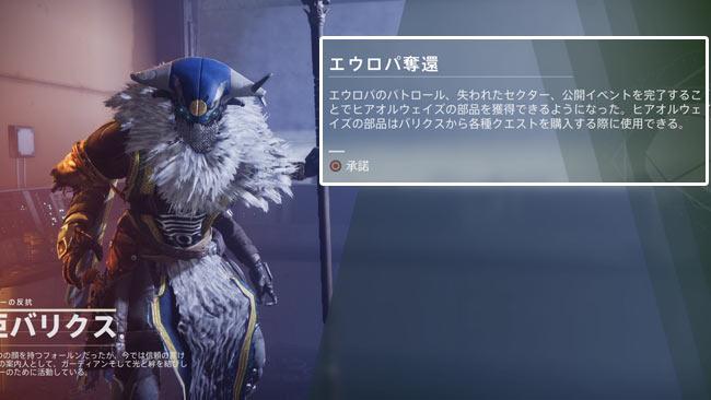 destiny2-beyond-story11-12