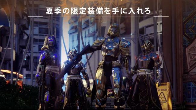 destiny2-2020-kaki2-5