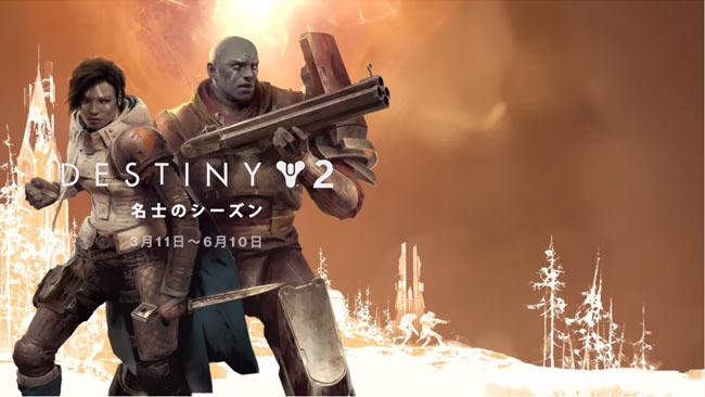 destiny2-0311-7