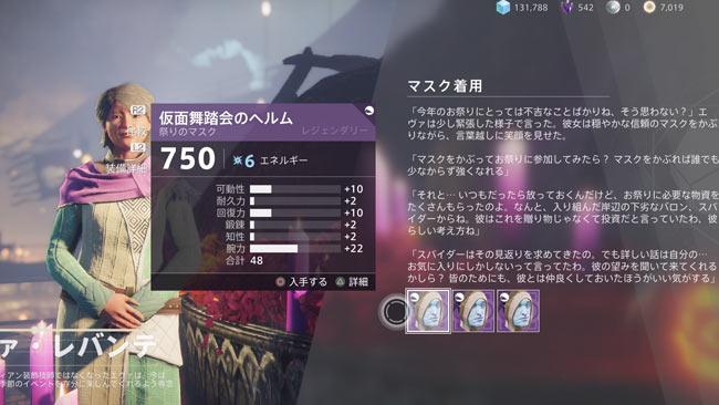 destiny2-2020-mask2-3