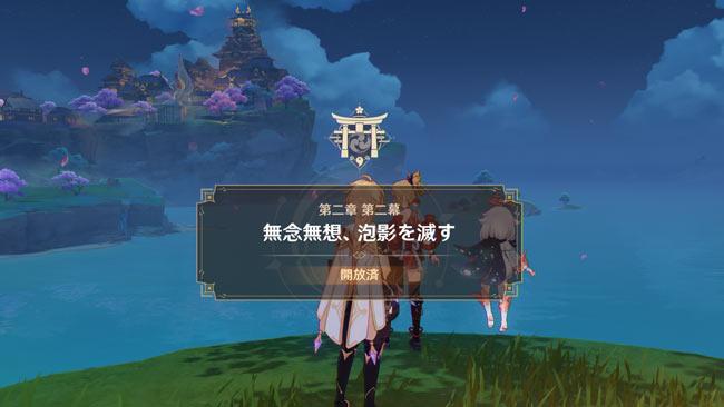 genshin-story10-13