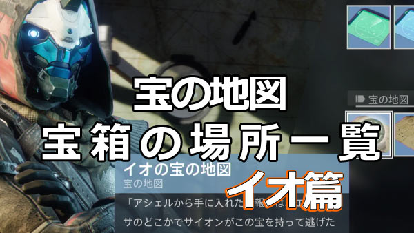 Destiny2io_6map1_00
