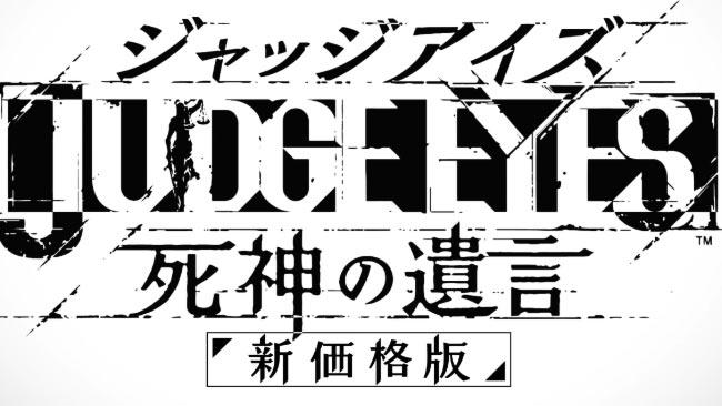 judgeeyes-theme4