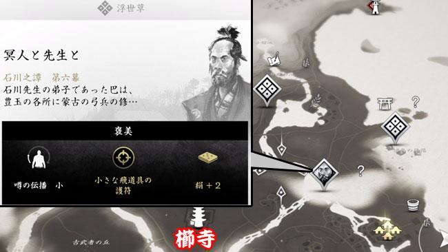 ghostof-tsushima-kusa-41-1