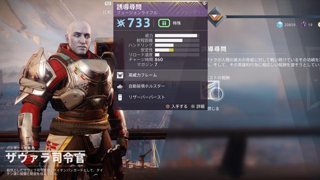 destiny2season5quest1_w21