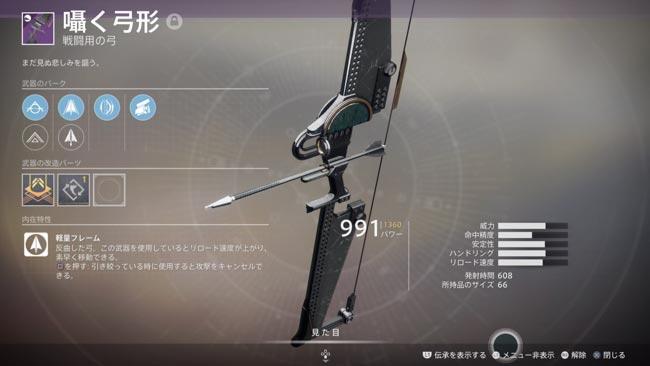 destiny2-season11-quest2-13