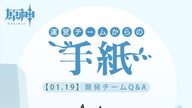 genshin-202101-20-2