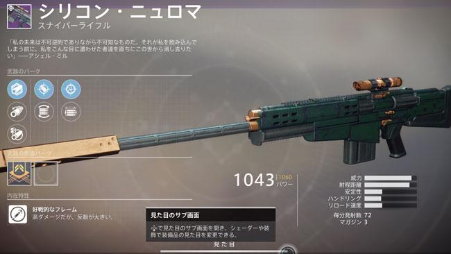 destiny2-2020-0909-7buki