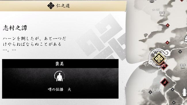 tsushima-story24-1