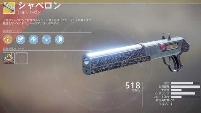 d2exotic_031chaperone7