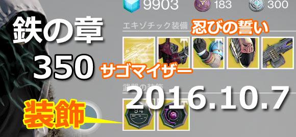 20161007xur