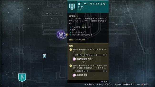 destiny2-season14-quest5-4