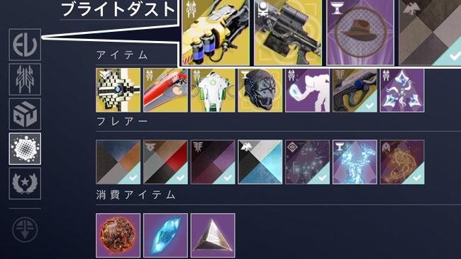 destiny2-week-0623-1