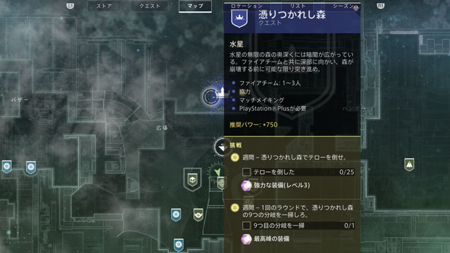 destiny2-20191030-4