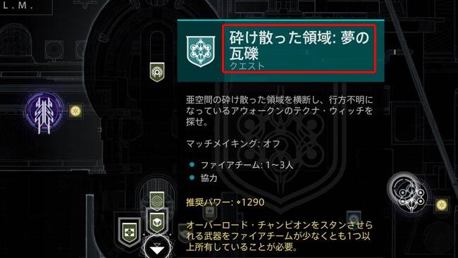 destiny2-s15-shat2-yume2