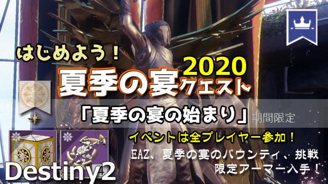 destiny2-2020-kaki-1
