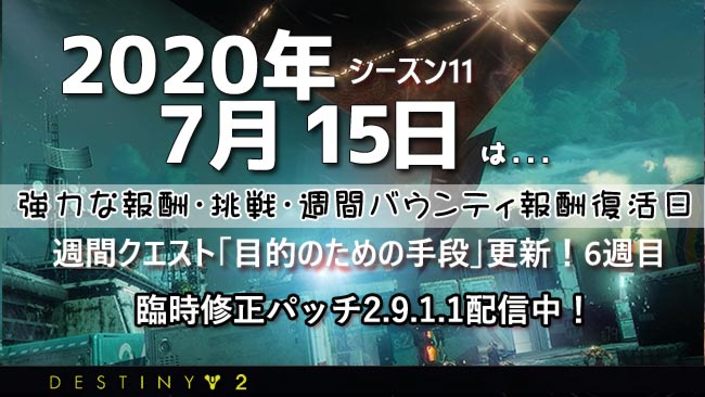 destiny2-2020-0715