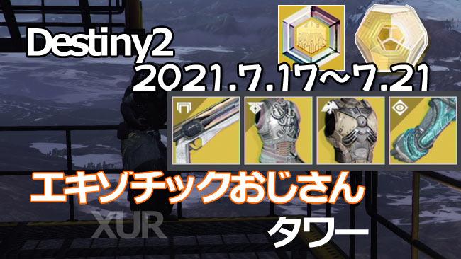 destiny2-xur-2021-0717