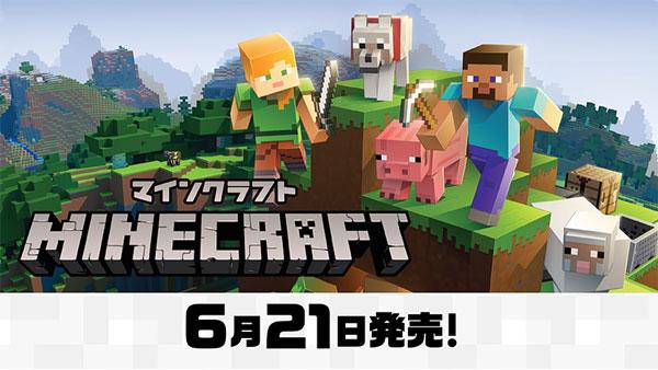 Minecraft0621_1