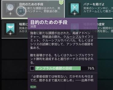 destiny2-season11-quest3-31