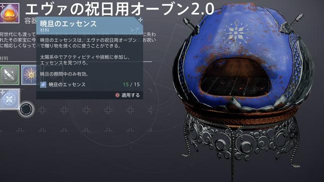 destiny2dawning2020-quest1a