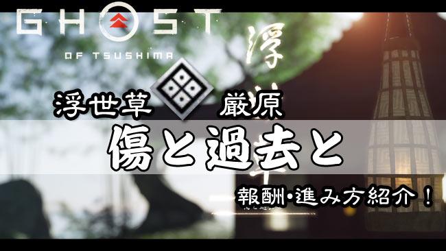 ghostof-tsushima-kusa18