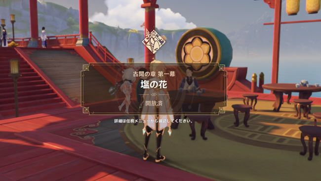 gensin-quest-legend-020-1
