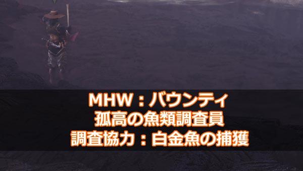mhw_bounty11_0