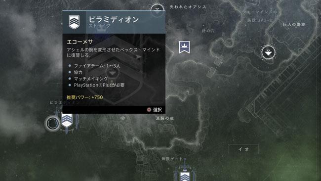 destiny2-2020-0909-5
