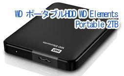 HDDWDElementsPortable2TB