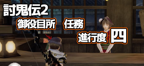 toukiden2_rate4