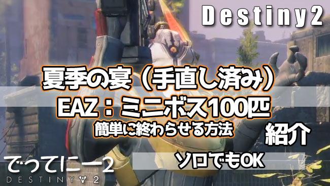 Destiny2-miniboss100